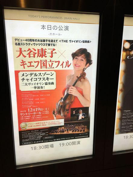 20151219サントリーホール大谷康子 - 4.jpg